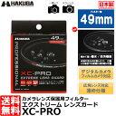 【メール便 送料無料】 ハクバ CF-XCPRLG49 XC-PROエクストリームレンズガード フィルター 49mm