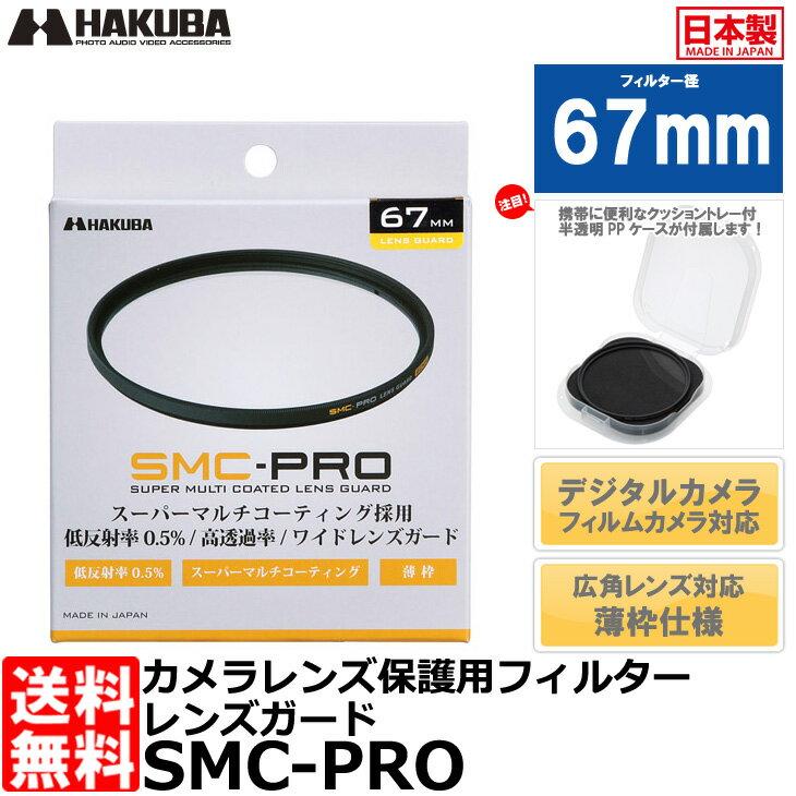 【メール便 送料無料】【即納】 ハクバ CF-SMCPRLG67 SMC-PRO レンズガード 67mm
