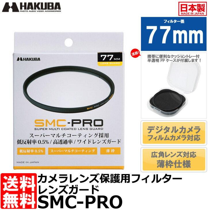 【メール便 送料無料】【即納】 ハクバ CF-SMCPRLG77 SMC-PRO レンズガード 77mm