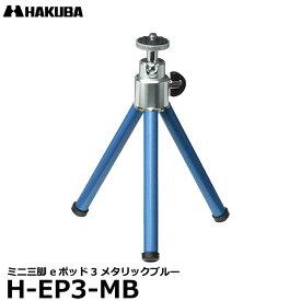 【メール便 送料無料】【即納】 ハクバ H-EP3-MB ミニ三脚 eポッド3 メタリックブルー [コンパクトカメラ/webカメラ向け 小型軽量 テーブル三脚 雲台付]