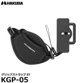 【送料無料】 ハクバ KGP-05 グリップストラップST [一眼レフ/ミラーレスカメラ対応 ハンドストラップ ハンドグリップ ブラック]