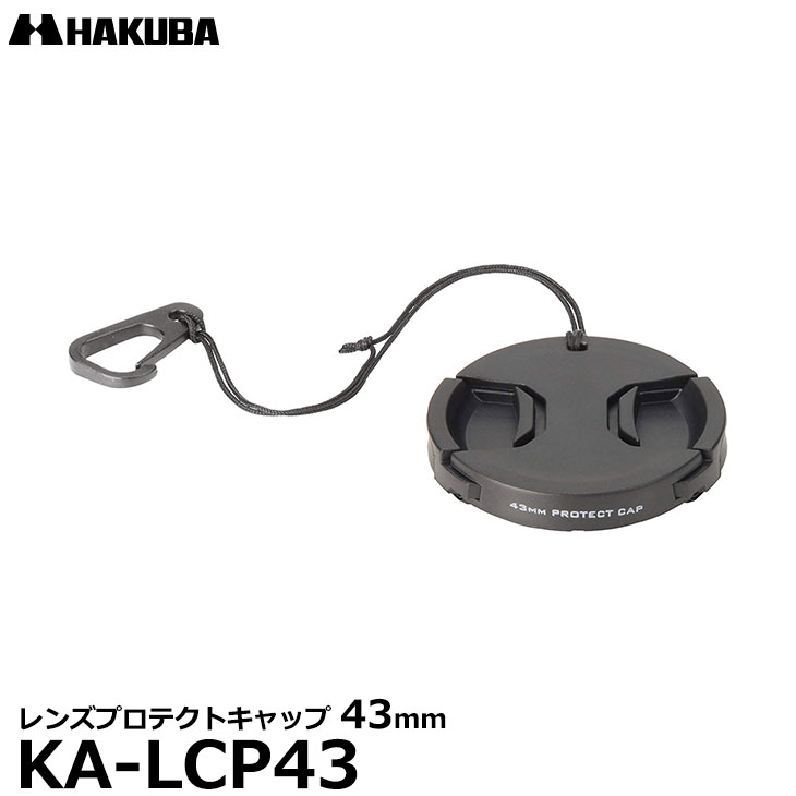 【メール便 送料無料】【即納】 ハクバ KA-LCP43 レンズプロテクトキャップ 43mm [薄枠フィルター対応 新発想 フック付きカメラ用レンズキャップ]
