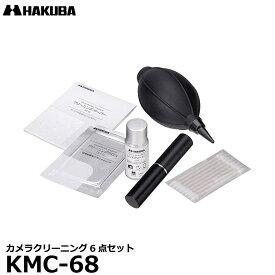 【送料無料】【あす楽対応】【即納】 ハクバ KMC-68 カメラクリーニング6点セット [掃除キット/ブロアー/クリーナー/ペーパー/クロス/ブラシ/綿棒]