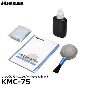 【メール便 送料無料】【即納】 ハクバ KMC-75 レンズクリーニングベーシックセット [カメラやレンズ、タブレット、スマートフォン清掃 4点セット]