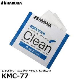 【送料無料】【あす楽対応】【即納】 ハクバ KMC-77 レンズクリーニングティッシュ 50枚入り [カメラレンズ 液晶画面用 ウェットティッシュ]