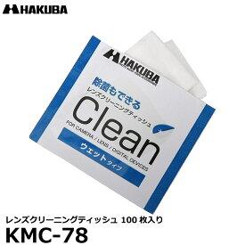 【送料無料】【あす楽対応】【即納】 ハクバ KMC-78 レンズクリーニングティッシュ 100枚入り [カメラレンズ 液晶画面用 ウェットティッシュ]