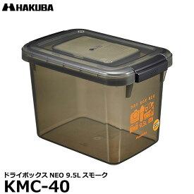 【送料無料】【あす楽対応】【即納】 ハクバ KMC-40 ドライボックスNEO 9.5L スモーク [カメラ、レンズ用保管庫/防湿庫/防カビ]