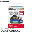 【メール便 送料無料】【即納】 ハクバ DGF2-CAEKX9 デジタルカメラ用液晶保護フィルム MarkII Canon EOS Kiss X9専用…