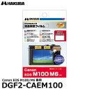 《在庫限り》【メール便 送料無料】【即納】 ハクバ DGF2-CAEM100 デジタルカメラ用液晶保護フィルム MarkII Canon EO…