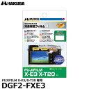 【メール便 送料無料】【即納】 ハクバ DGF2-FXE3 デジタルカメラ用液晶保護フィルム MarkII FUJIFILM X-E3/X-T20専用…