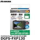 【メール便 送料無料】【即納】 ハクバ DGFS-FXP130 防水デジタルカメラ用液晶保護フィルム 耐衝撃タイプ FUJIFILM Fi…