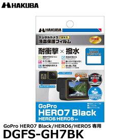 【メール便 送料無料】【即納】 ハクバ DGFS-GH7BK アクションカメラ用液晶保護フィルム 耐衝撃タイプ GoPro HERO7 Black/HERO6/HERO5専用 [ゴープロ 液晶プロテクター 液晶ガードフィルム]