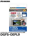 【メール便 送料無料】【即納】 ハクバ DGFS-OEPL9 デジタルカメラ用液晶保護フィルム 耐衝撃タイプ OLYMPUS PEN E-PL…