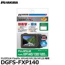 【メール便 送料無料】【即納】 ハクバ DGFS-FXP140 液晶保護フィルム 耐衝撃タイプ FUJIFILM FinePix XP140/XP130/XP…