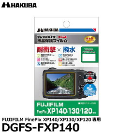 【メール便 送料無料】【即納】 ハクバ DGFS-FXP140 液晶保護フィルム 耐衝撃タイプ FUJIFILM FinePix XP140/XP130/XP120専用 [フジフイルム 液晶プロテクター 液晶ガードフィルム]