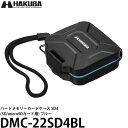 【メール便 送料無料】 ハクバ DMC-22SD4BL ハードメモリーカードケース SD4(SD/microSDカード用)ブルー [SDカード4…