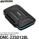 【メール便 送料無料】 ハクバ DMC-22SD12BL ハードメモリーカードケース SD12(SD/microSDカード用)ブルー [SDカー…