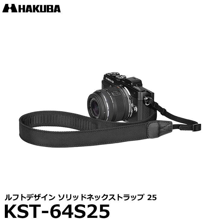 【メール便 送料無料】 ハクバ KST-64S25 ルフトデザイン ソリッドネックストラップ 25 [小型一眼レフ向け 高耐久 カメラストラップ]