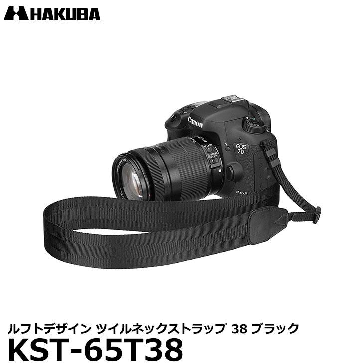 【メール便 送料無料】 ハクバ KST-65T38 ルフトデザイン ツイルネックストラップ 38 [38mm幅広タイプ カメラストラップ 手巻き可能]