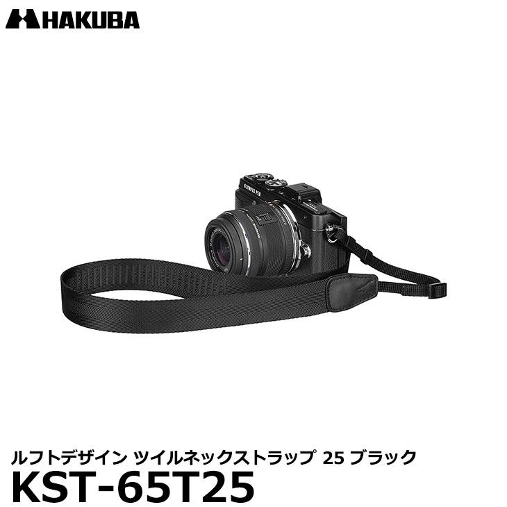 【メール便 送料無料】【即納】 ハクバ KST-65T25 ルフトデザイン ツイルネックストラップ 25 [小型一眼レフ向け カメラストラップ 手巻き可能]