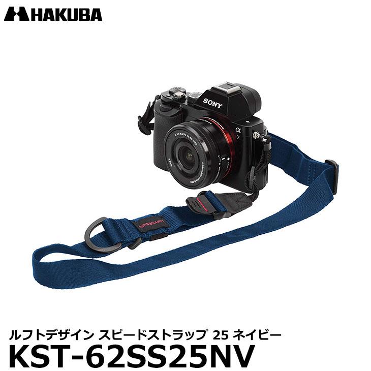 【メール便 送料無料】 ハクバ KST-62SS25NV ルフトデザイン スピードストラップ 25 ネイビー [25mm幅/ミラーレスカメラ向け速写ストラップ/カメラストラップ/KST62SS25NV/HAKUBA]