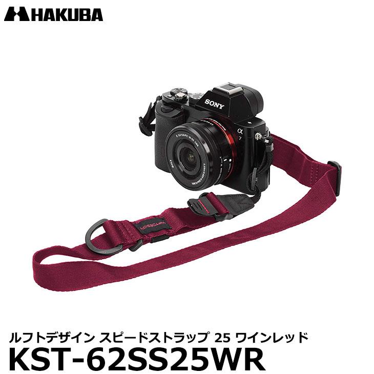 【メール便 送料無料】【即納】 ハクバ KST-62SS25WR ルフトデザイン スピードストラップ 25 ワインレッド [25mm幅/ミラーレスカメラ向け速写ストラップ/カメラストラップ/KST62SS25WR/HAKUBA]