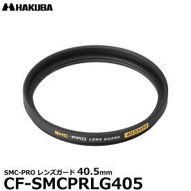 【メール便 送料無料】 ハクバ CF-SMCPRLG405 SMC-PRO レンズガード 40.5mm