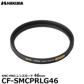 【メール便 送料無料】【即納】 ハクバ CF-SMCPRLG46 SMC-PRO レンズガード 46mm