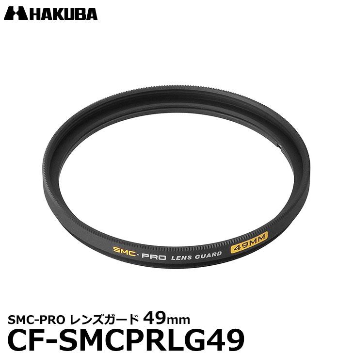 【メール便 送料無料】【即納】 ハクバ CF-SMCPRLG49 SMC-PRO レンズガード 49mm