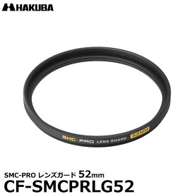 【メール便 送料無料】 ハクバ CF-SMCPRLG52 SMC-PRO レンズガード 52mm