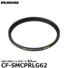 【メール便 送料無料】 ハクバ CF-SMCPRLG62 SMC-PRO レンズガード 62mm