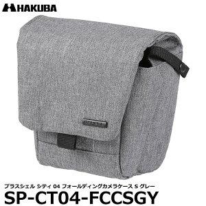 【送料無料】 ハクバ SP-CT04-FCCSGY プラスシェル シティ04 フォールディングカメラケース S グレー [小型ミラーレス用 カメラケース 灰色]