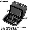 【メール便 送料無料】 ハクバ SPG-EDSF02BK ピクスギア スリムフィット02 電子辞書ケース ブラック [カシオ シャープ…