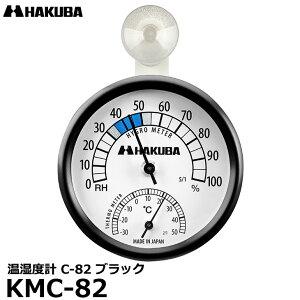 【メール便 送料無料】【即納】 ハクバ KMC-82 温湿度計 C-82 ブラック [吸盤付き アナログ 温度計 湿度計 ドライボックスNEO対応]