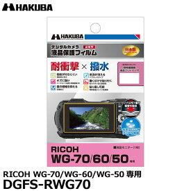 【メール便 送料無料】【即納】 ハクバ DGFS-RWG70 防水デジタルカメラ用液晶保護フィルム 耐衝撃タイプ RICOH WG-70/WG-60/WG-50専用 [リコー 液晶プロテクター 液晶ガードフィルム]