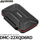 【メール便 送料無料】 ハクバ DMC-22XQD6RD ハードメモリーカードケース XQD6(XQDカード用) レッド [メディアケー…