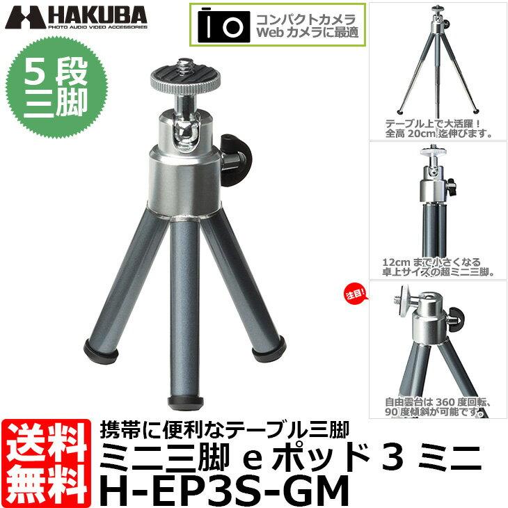 【メール便 送料無料】 ハクバ H-EP3S-GM ミニ三脚 eポッド3 ミニ ガンメタリック [コンパクトカメラ/webカメラ向け 小型軽量 テーブル三脚 雲台付]