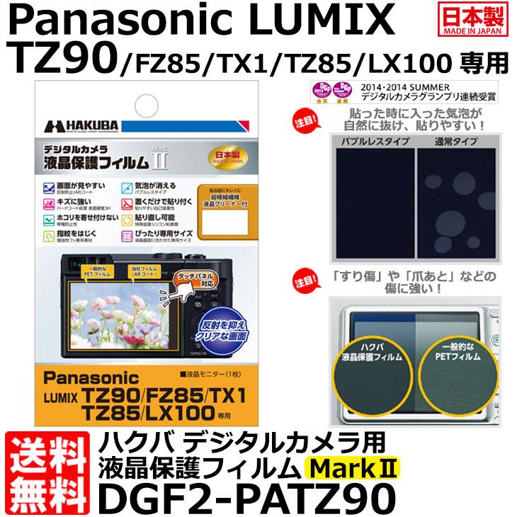 【メール便 送料無料】【即納】 ハクバ DGF2-PATZ90 デジタルカメラ用液晶保護フィルム MarkII Panasonic LUMIX TZ90/FZ85/TX1/TZ85/LX10専用 [パナソニック 液晶プロテクター 液晶ガードフィルム]