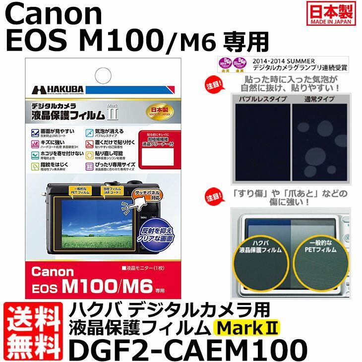 【メール便 送料無料】【即納】 ハクバ DGF2-CAEM100 デジタルカメラ用液晶保護フィルム MarkII Canon EOS M100/M6専用 [キヤノン 液晶プロテクター 液晶ガードフィルム]