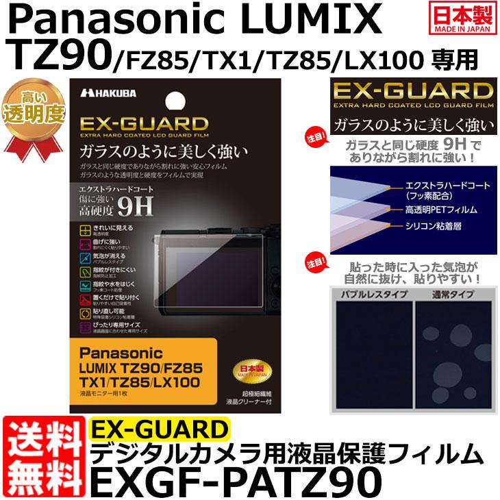 【メール便 送料無料】【即納】 ハクバ EXGF-PATZ90 EX-GUARD デジタルカメラ用液晶保護フィルム Panasonic LUMIX TZ90/FZ85/TX1/TZ85/LX100専用 [パナソニツク 液晶プロテクター 液晶ガードフィルム]