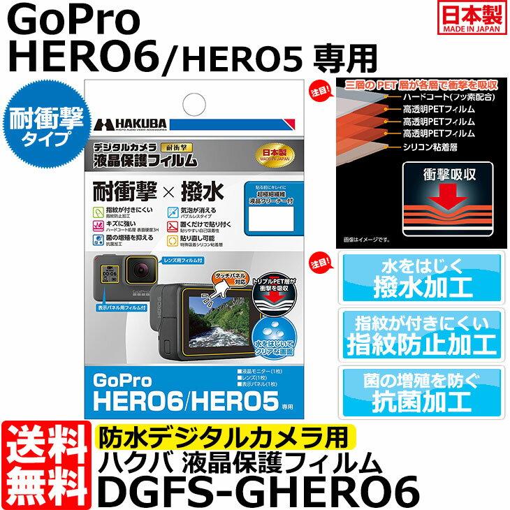 【メール便 送料無料】【即納】 ハクバ DGFS-GHERO6 防水デジタルカメラ用液晶保護フィルム 耐衝撃タイプ GoPro HERO6/HERO5専用 [ゴープロ 液晶プロテクター 液晶ガードフィルム]