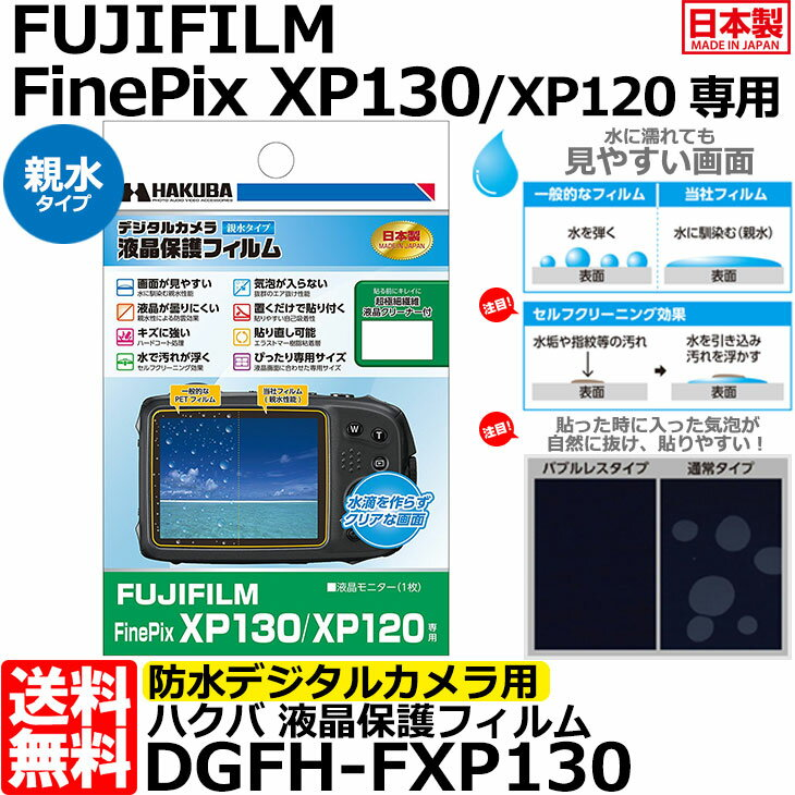 【メール便 送料無料】【即納】 ハクバ DGFH-FXP130 防水デジタルカメラ用液晶保護フィルム 親水タイプ FUJIFILM FinePix XP130/XP120専用 [フジフイルム 液晶プロテクター 液晶ガードフィルム]