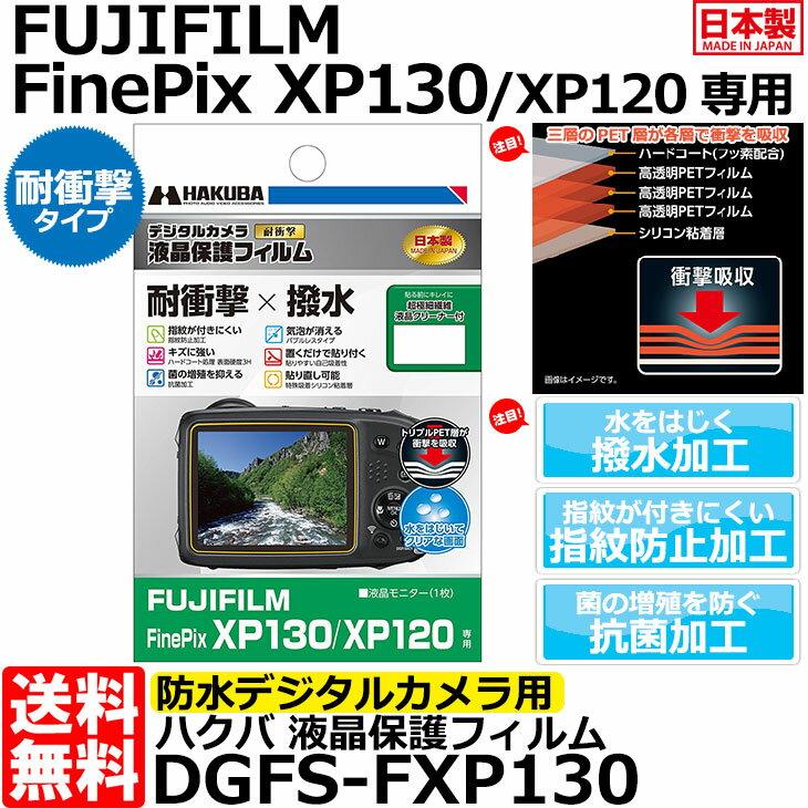 【メール便 送料無料】【即納】 ハクバ DGFS-FXP130 防水デジタルカメラ用液晶保護フィルム 耐衝撃タイプ FUJIFILM FinePix XP130/XP120専用 [フジフイルム 液晶プロテクター 液晶ガードフィルム]