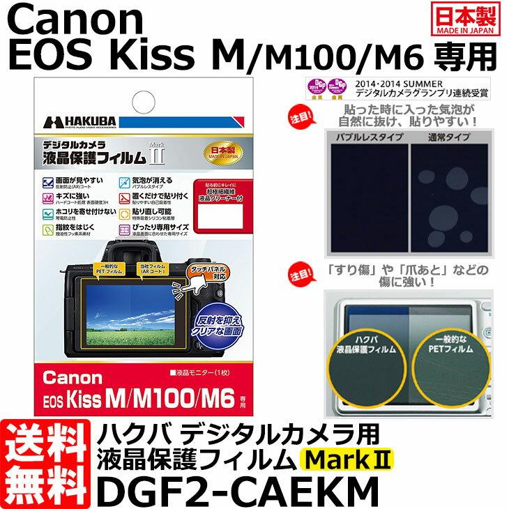 【メール便 送料無料】【即納】 ハクバ DGF2-CAEKM デジタルカメラ用液晶保護フィルム MarkII Canon EOS Kiss M/M100/M6専用 [キヤノン 液晶プロテクター 液晶ガードフィルム]