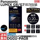 【メール便 送料無料】【即納】 ハクバ DGGU-PAG8 ULTIMA デジタルカメラ用液晶保護ガラス Panasonic LUMIX G8/ G7/ GX7...