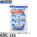 【送料無料】【あす楽対応】【即納】 ハクバ KMC-33S 強力乾燥剤 キングドライ3パック 1袋30g×4入×3個パック