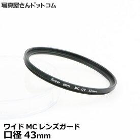 【メール便 送料無料】【即納】 写真屋さんドットコム MC-UV43T ワイドMCレンズガード 43mm [紫外線カット機能付/マルチコート/レンズプロテクトフィルター/常時装着OK/透明フィルター/レンズフィルター]