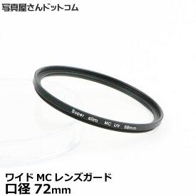 【メール便 送料無料】【即納】 写真屋さんドットコム MC-UV72T ワイドMCレンズガード 72mm [紫外線カット機能付/マルチコート/レンズプロテクトフィルター/常時装着OK/透明フィルター/レンズフィルター]