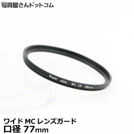 【メール便 送料無料】【即納】 写真屋さんドットコム MC-UV77T ワイドMCレンズガード 77mm [紫外線カット機能付/マルチコート/レンズプロテクトフィルター/常時装着OK/透明フィルター/レンズフィルター]