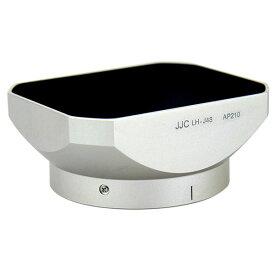 【あす楽対応】【即納】 JJC LH-J48 オリンパス LH-48 互換レンズフード シルバー [OLYMPUS互換品] 【dscs】